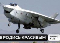 Boeing X-32. Украинские форумы